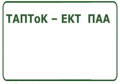 ΤΑΠΤοΚ – ΕΚΤ στην περιοχή υλοποίησης του ΤΑΠΤοΚ ΠΑΑ της ΟΤΔ της Ήπειρος Α.Ε.
