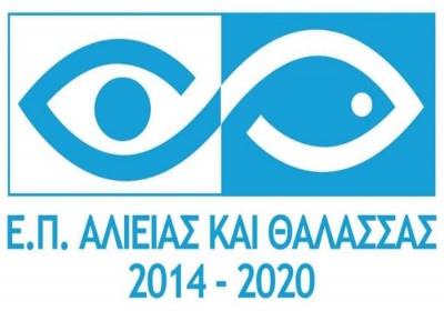 Τοπικό Πρόγραμμα CLLD/LEADER - ΕΠΑλΘ (Αλιείας)